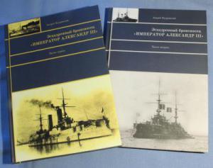 Книга Эскадренный броненосец Император Александр III