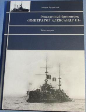 Книга 2 Эскадренный броненосец Император Александр III