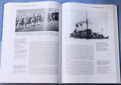 Книга Эскадренный броненосец Император Александр III, открытка