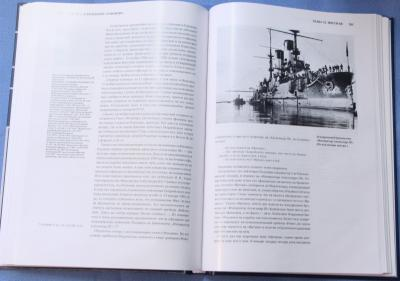 Книга 1 Эскадренный броненосец Император Александр III, корабль
