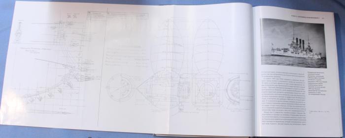 Книга Эскадренный броненосец Император Александр III, винт