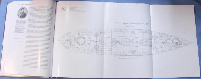 Книга Эскадренный броненосец Император Александр III, палуба