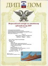 Модель крейсера Киров. Диплом.