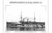 Чертёж броненосца Император Александр 2, 10