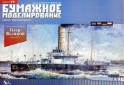 Модель броненосца Пётр Великий