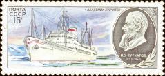 марка судна  Академик Курчатов СССР