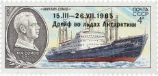 марка судна Михаил Сомов