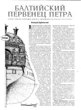 Очерк корабля Полтава. 1