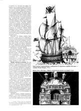 Очерк корабля Полтава. 2