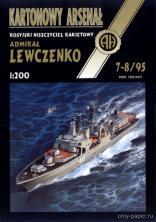 модель из бумаги БПК Адмирал Левченко 7