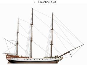 3d модель фрегата Святой Николай. бок