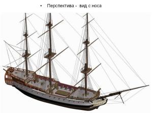 3d модель фрегата Святой Николай. 3