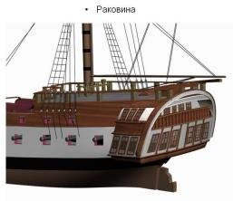 3d модель фрегата Святой Николай. 9