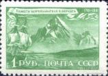 Марка пакетбот Святой Петр 1941 СССР