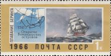 Марка пакетбот Святой Петр 1966 СССР