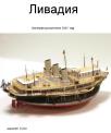 яхта Ливадия модель из бумаги